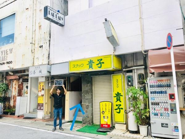 沖縄 ロードマップ