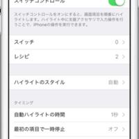 iPhone修理シルバーガレージ中野店のiPhoneのスイッチコントロールに関する記事