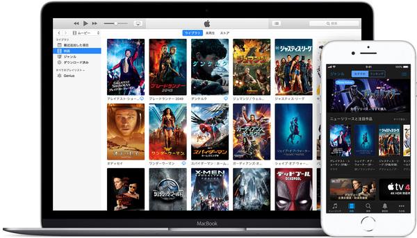Large thumb macos high sierra ios11 macbook iphone8 itunes store hero