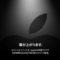 Thumb apple special event 1  1