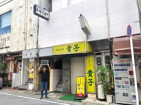 沖縄 店舗情報