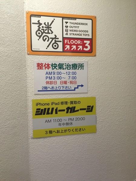 中野 店舗情報