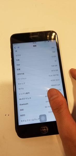 Large thumb iphone7plus data save