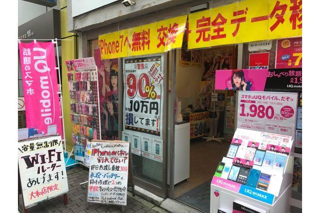 大和店舗写真