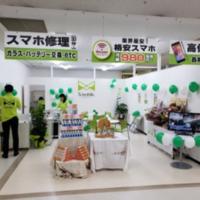 iPhone修理のシルバーガレージ仙台生協幸町店の外観