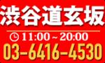 渋谷道玄坂店 | iPhone/iPad修理のシルバーガレージ