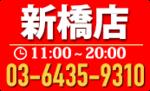 新橋店 | iPhone/iPad修理のシルバーガレージ