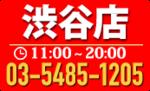 渋谷店 | iPhone/iPad修理のシルバーガレージ