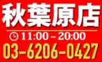 秋葉原店 | iPhone/iPad修理のシルバーガレージ