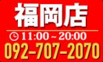 福岡店 | iPhone/iPad修理のシルバーガレージ