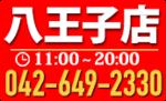 八王子店 | iPhone/iPad修理のシルバーガレージ