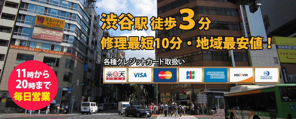 渋谷店 駅前