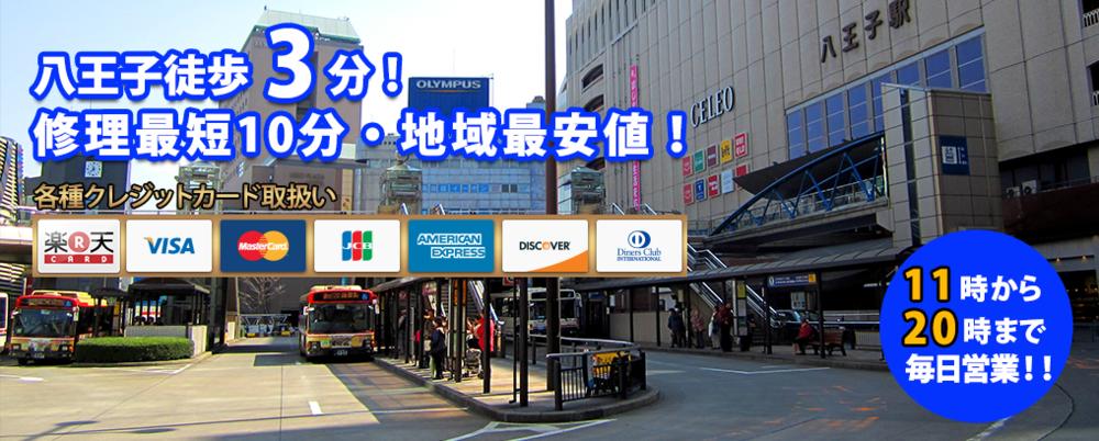 八王子店 駅前