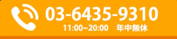 新橋店 0364359310