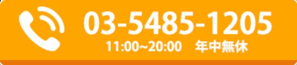 渋谷店 0354851205