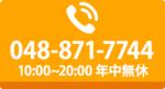 大宮店 0488717744