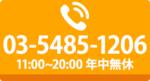 池袋店 0354851206