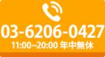 秋葉原店 0362060427
