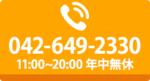 八王子店 0426492330